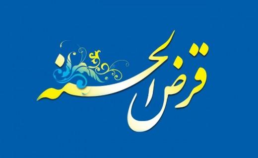 صندوق قرض الحسنه دانشجويان ايران